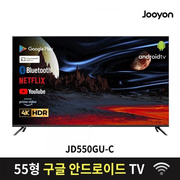 주연 55형 구글 안드로이드 스마트 UHD WiFi TV / JD550GU-C (139cm)