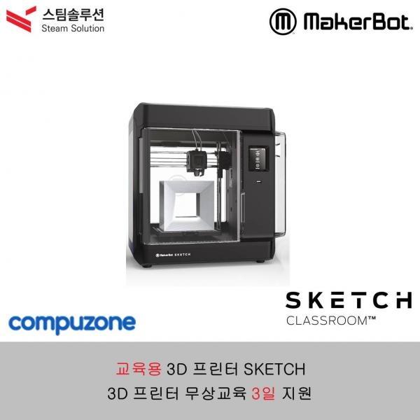 산업용 3D 프린터 메이커봇 스케치 (MakerBot Sketch)