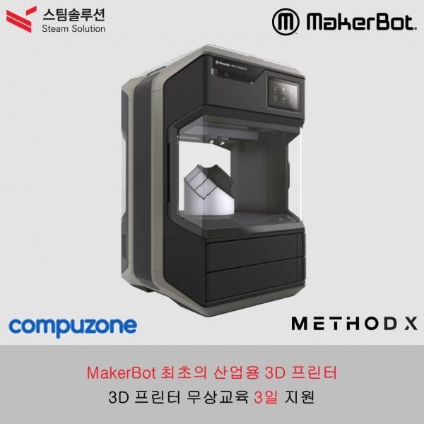산업용 3D 프린터 메이커봇 메소드 엑스 (MakerBot Method X)