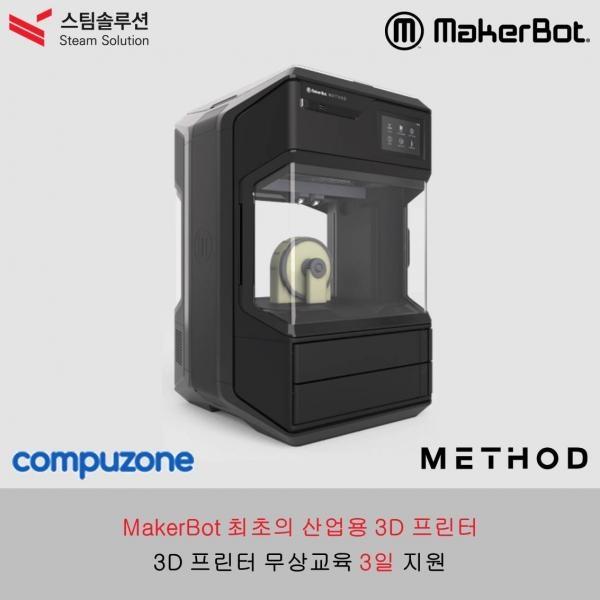 산업용 3D 프린터 메이커봇 메소드 (MakerBot Method)