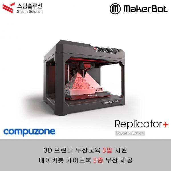 3D 프린터 메이커봇 리플리케이터+ (MakerBot Replicator+)