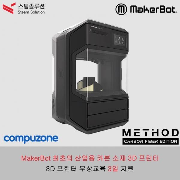 산업용 3D 프린터 메이커봇 메소드 카본 에디션 (MakerBot METHOD CARBON EDITION)