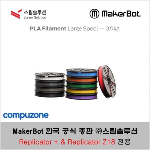 메이커봇 PLA 정품 필라멘트 0.9kg 1.75mm [색상옵션]