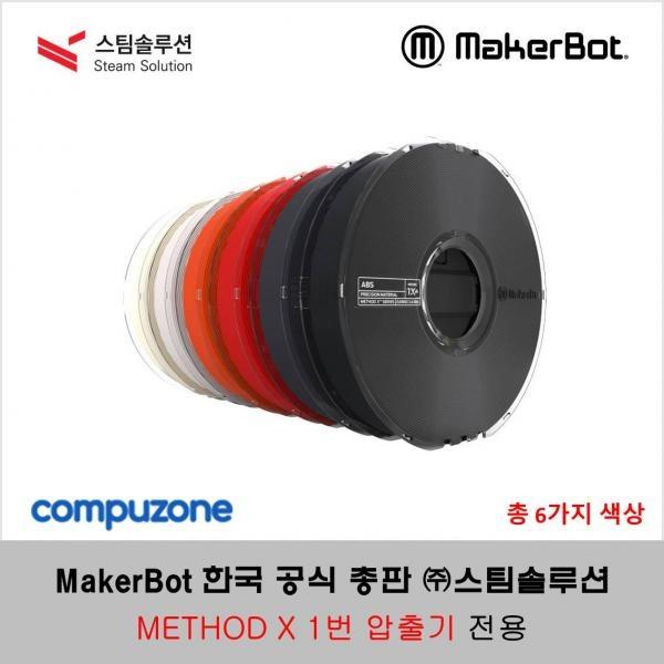 메이커봇 메소드 엑스 ABS 정품 필라멘트 0.65kg (MakerBot METHOD X ABS FILAMENT)