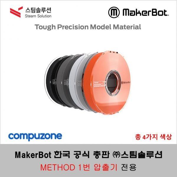 메이커봇 메소드 터프 PLA 정품 필라멘트 0.75kg (MakerBot METHOD TOUGH PLA FILAMENT)