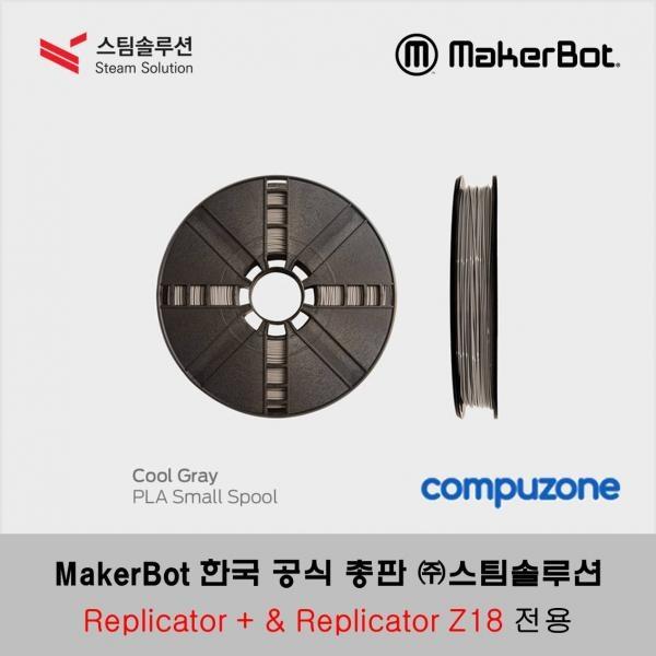 메이커봇 Replicator+ 필라멘트 900g [그레이]