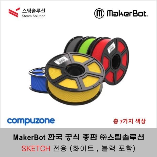메이커봇 스케치 PLA 정품 필라멘트 1kg (MakerBot SKETCH PLA Filament)