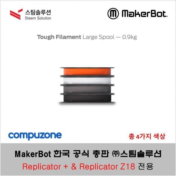 메이커봇 터프 PLA 필라멘트 0.9kg 1.75mm ( TOUGH PLA FILAMENT)