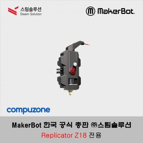 메이커봇 스마트 익스트루더+ 압출기 (Smart Extruder+) / Replicator Z18 전용