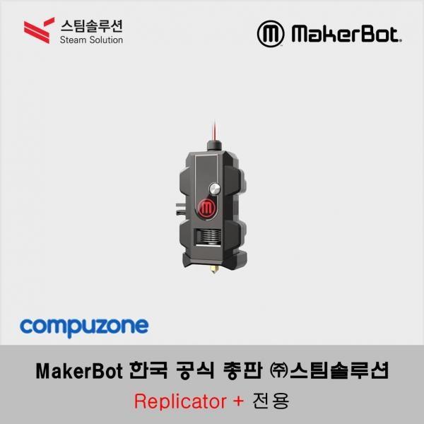 메이커봇 스마트 익스트루더+ 압출기 (Smart Extruder+) / Replicator + 전용