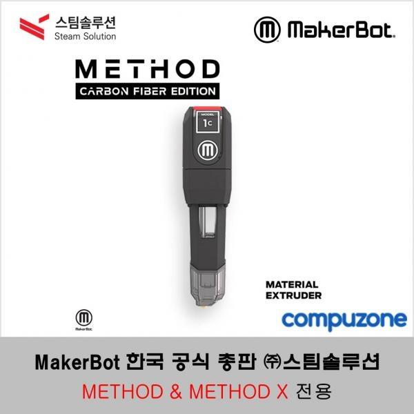 메이커봇 메소드 & 메소드 엑스 카본 스마트 익스트루더 (MakerBot METHOD & METHOD X Carbon Smart Extruder)