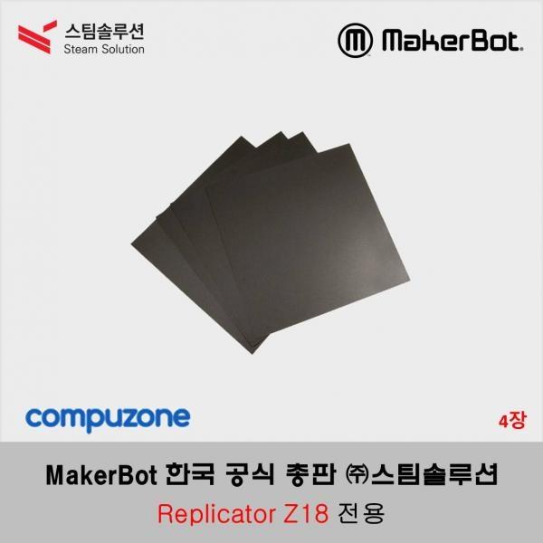 메이커봇 빌드 테이프 (MakerBot Grip Surface) 1packages (4장) / 리플리케이터 Z18 용 (for Replicator Z18)