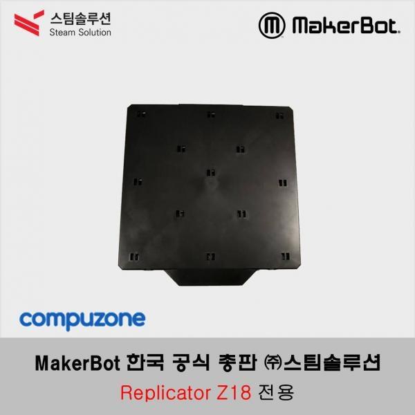 메이커봇 빌드 플레이트 (MakerBot Build Plate) / 리플리케이터 Z18 용 (for Replicator Z18)