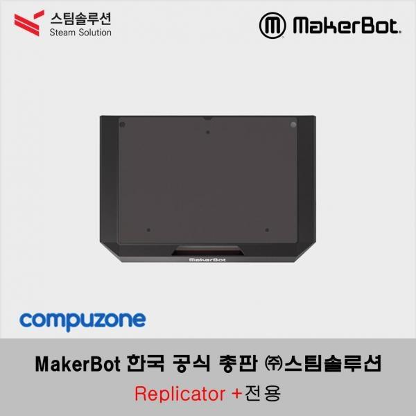 메이커봇 빌드 플레이트 키트 (MakerBot Build Plate Kit) / 리플리케이터+용 (for Replicator+)