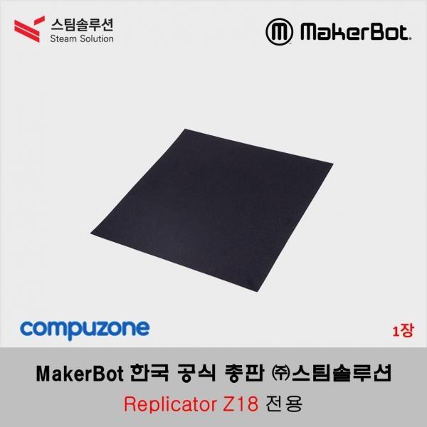 메이커봇 빌드 테이프 (MakerBot Grip Surface) / 리플리케이터 Z18 용 (for Replicator Z18)