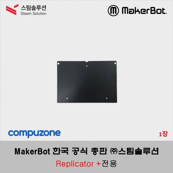 메이커봇 빌드 테이프 (MakerBot Grip Surface) / 리플리케이터+용 (for Replicator+)