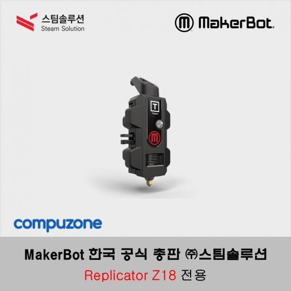 메이커봇 터프 스마트 익스트루더+ (Tough Smart Extruder+) / 리플리케이터 Z18 전용 (Replicator Z18)