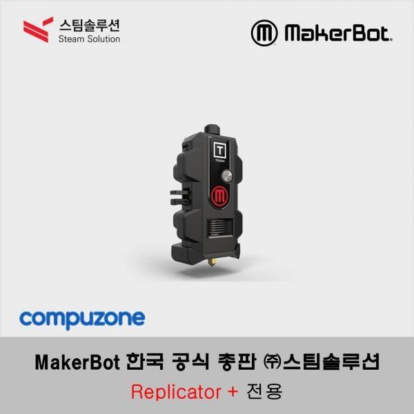 메이커봇 터프 스마트 익스트루더+ (Tough Smart Extruder+) / 리플리케이터 + 전용 (Replicator+)