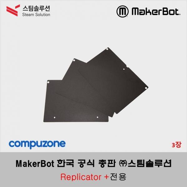 메이커봇 빌드 테이프 (MakerBot Grip Surface) 1packages (3장) / 리플리케이터+용 (for Replicator+)