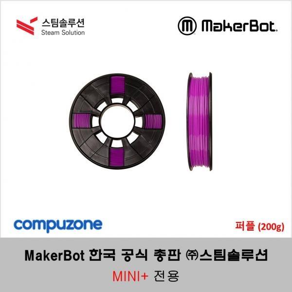 메이커봇 PLA 정품 필라멘트 0.2kg 1.75mm [퍼플]