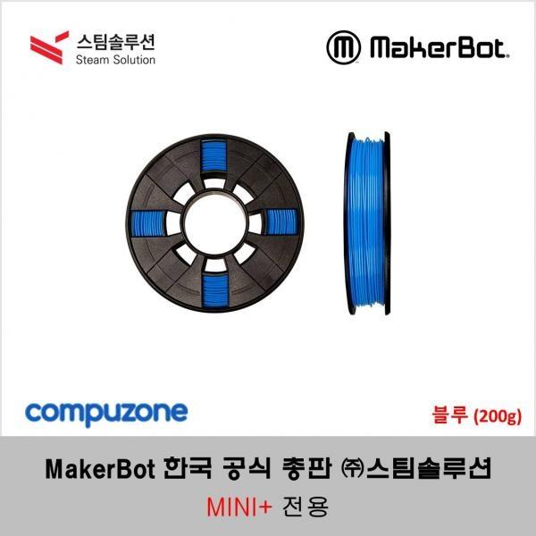 메이커봇 PLA 정품 필라멘트 0.2kg 1.75mm [블루]