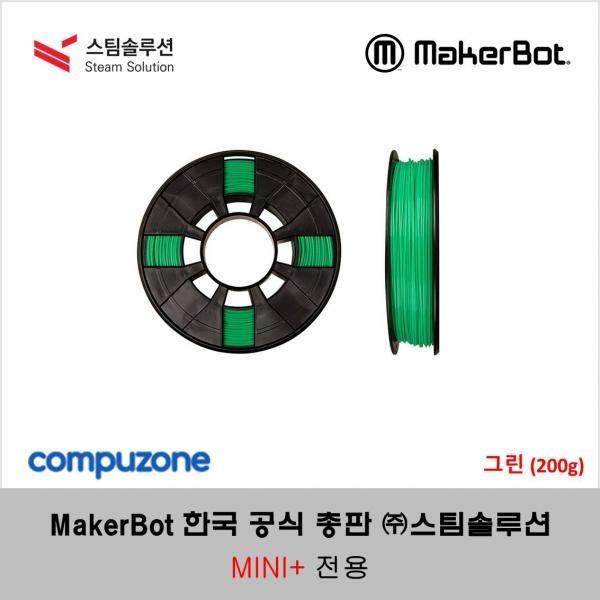 메이커봇 PLA 정품 필라멘트 0.2kg 1.75mm [그린]