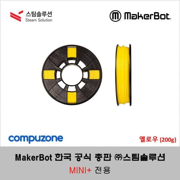 메이커봇 PLA 정품 필라멘트 0.2kg 1.75mm [옐로우]