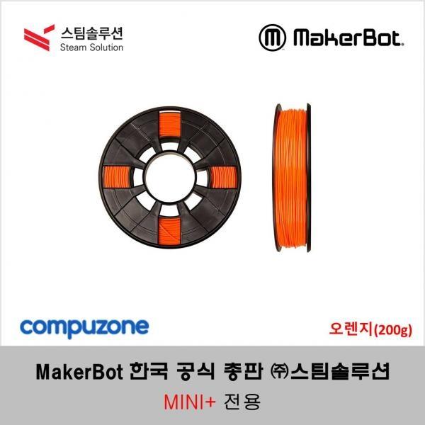 메이커봇 PLA 정품 필라멘트 0.2kg 1.75mm [오렌지]