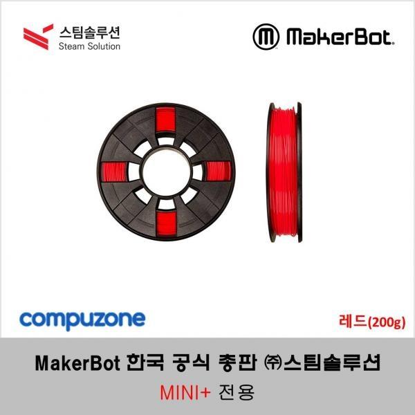 메이커봇 PLA 정품 필라멘트 0.2kg 1.75mm [레드]