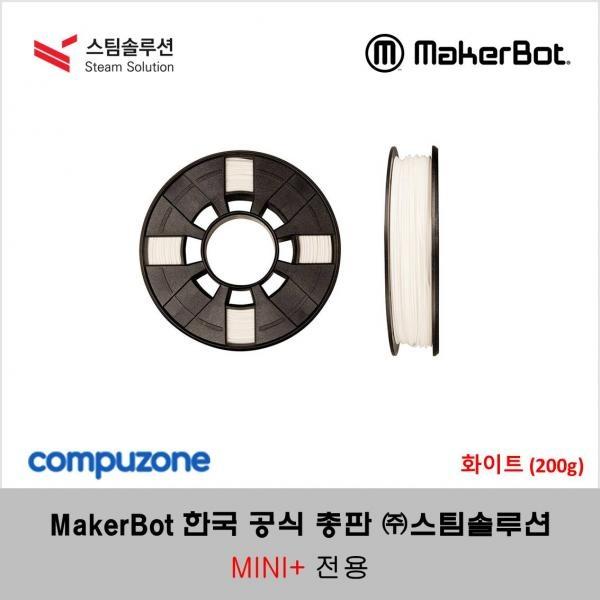메이커봇 PLA 정품 필라멘트 0.2kg 1.75mm [화이트]
