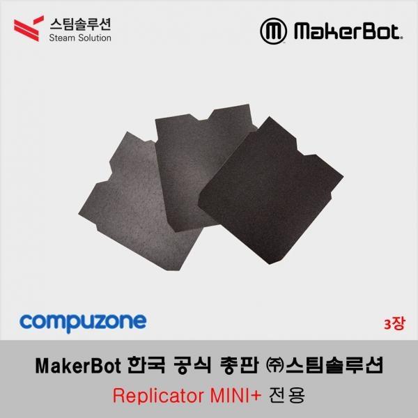메이커봇 빌드 테이프 (MakerBot Grip Surface) 1packages (3장) / 리플리케이터 미니+ 용 (for Replicator MINI+)