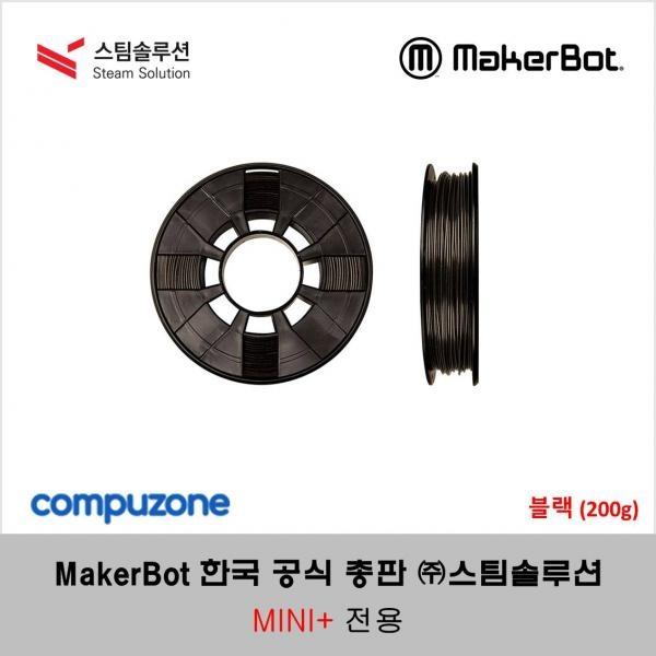 메이커봇 PLA 정품 필라멘트 0.2kg 1.75mm [블랙]