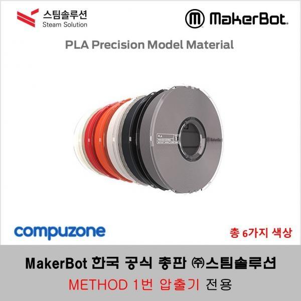 메이커봇 메소드 PLA 정품 필라멘트 0.75kg (MakerBot METHOD PLA FILAMENT)