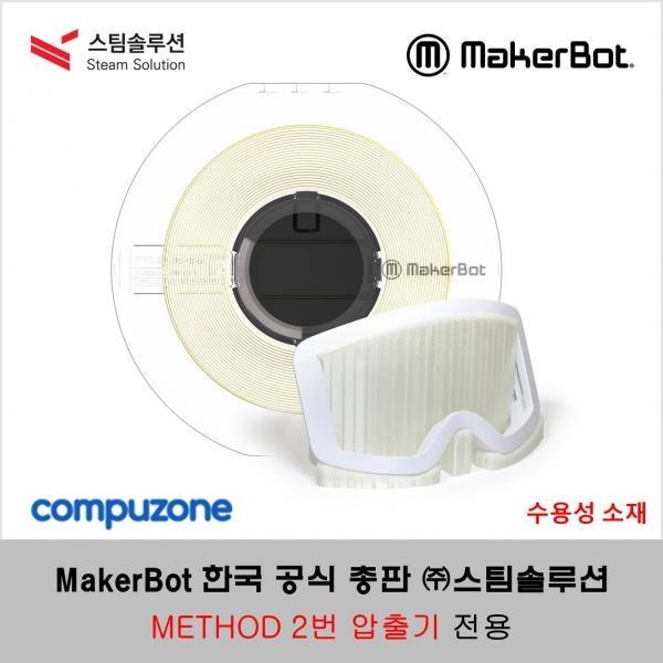 메이커봇 메소드 PVA 수용성 필라멘트 0.45kg (MakerBot METHOD PVA FILAMENT)