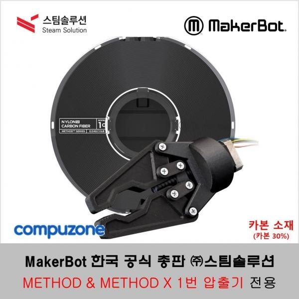메이커봇 메소드 & 메소드 엑스 나일론 12 카본 필라멘트 0.50kg (MakerBot METHOD & METHOD X NYLON 12 CARBON FIBER) _ 카본 30%