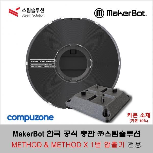 메이커봇 메소드 & 메소드 엑스 나일론 카본 필라멘트 0.50kg (MakerBot METHOD & METHOD X NYLON CARBON FIBER) _ 카본 10%