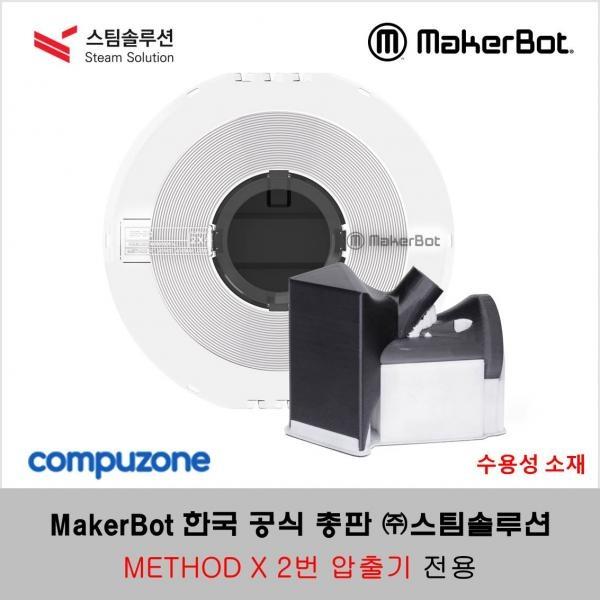 메이커봇 메소드 엑스 SR-30 수용성 필라멘트 0.45kg (MakerBot METHOD X SR-30 FILAMENT)