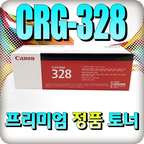 [Canon(병행)] 수입정품토너 CRG-328BK 검정 (MF4410/2.1K)