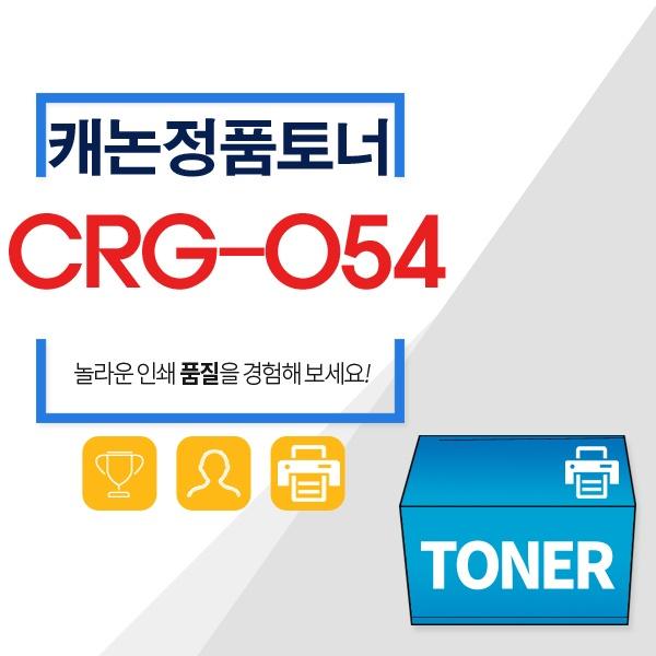 [Canon(병행)] 수입정품토너 CRG-054C 파랑 (LBP623Cdw/1.2K)