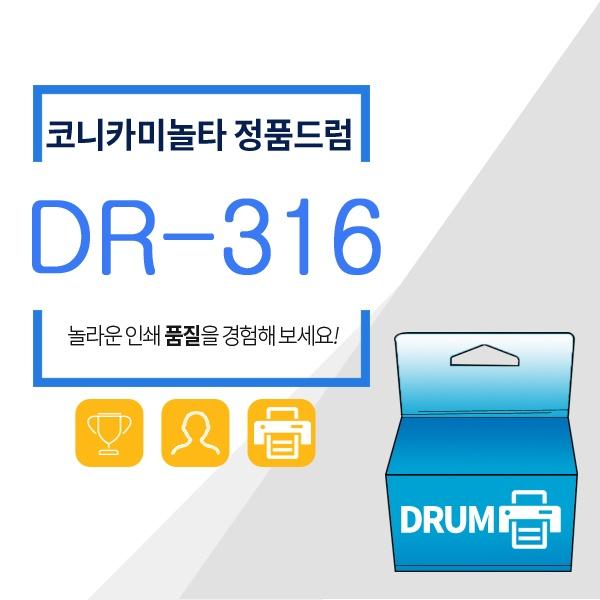 [코니카미놀타(병행)] 수입정품드럼 DR-316K 검정(C025DNI/170K)