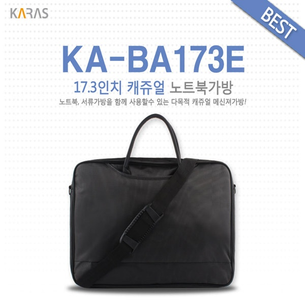 노트북 서류가방. KA-BA173E [17.3형]