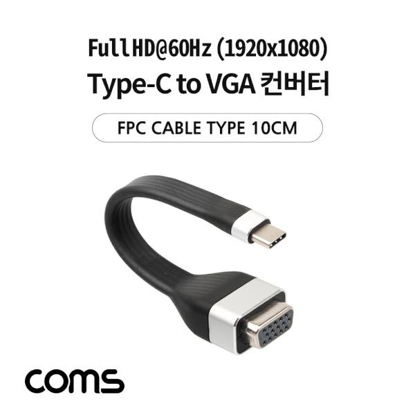 컴스 USB 3.1(Type C) to VGA 컨버터 FPC 케이블 10cm [CL941]