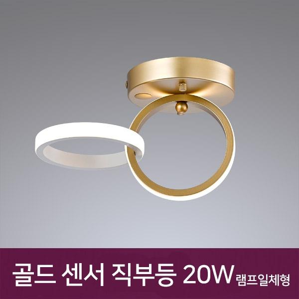 BK320-B LED 골드+화이트 센서직부 겸용 20W (모듈미포함)
