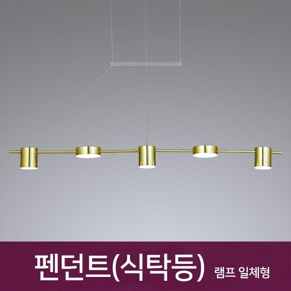 BK317 5등 LED펜던트 40W 펜던트 식탁등 카페조명