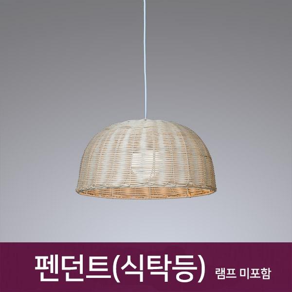 BK316-B 펜던트 식탁등 카페조명 주방등 인테리어등 (램프미포함)