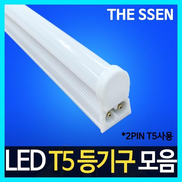 동성 LED T5 모음 [5W(300mm) 컬러]