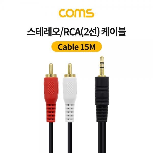컴스 스테레오/RCA(2선) 케이블 (3.5 Stereo 3극 M/2RCA M) 15m [NC1410]
