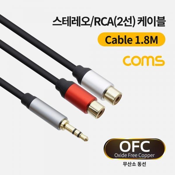 컴스 스테레오/RCA(2선) 케이블 (3.5 Stereo 3극 M/2RCA F) 1.8M [BT955]