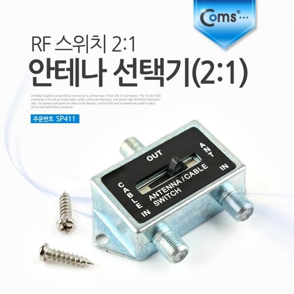 컴스 안테나 선택기(2:1) RF 스위치 [SP411]