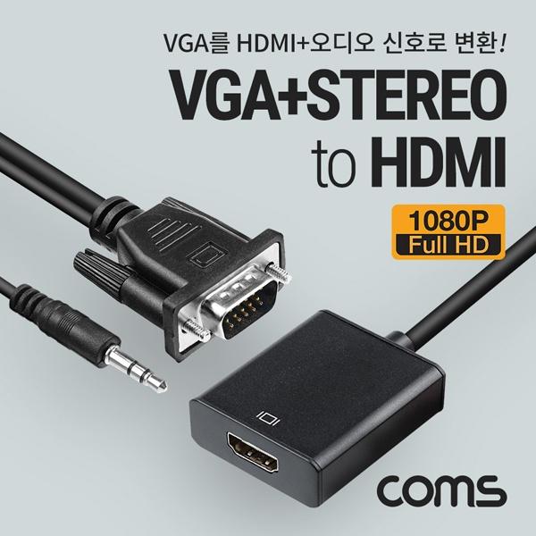 컴스 VGA+스테레오(stereo 3.5mm) to HDMI 변환 컨버터 오디오 지원 [IF831]